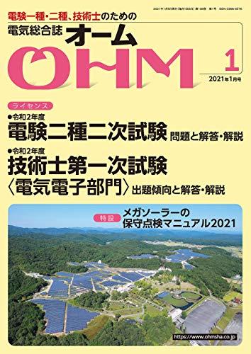OHM 2021年1月号
