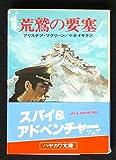 荒鷲の要塞 (ハヤカワ文庫 NV 162)