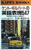 ケント・ギルバートの英語表現547―海外旅行 出発から帰国まで (カッパ・ブックス)