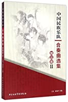 中国民族乐队合奏曲选集(精品卷Ⅱ)