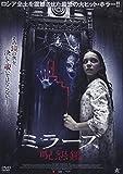 ミラーズ 呪怨鏡[DVD]