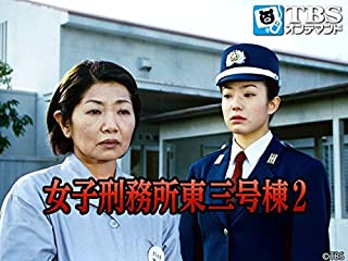 女子刑務所東三号棟2【TBSオンデマンド】