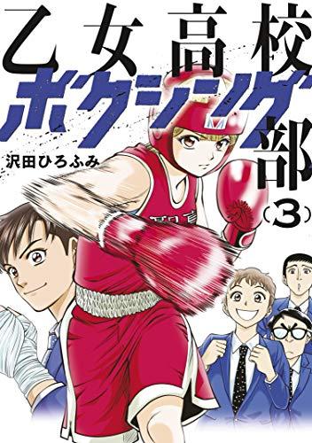 乙女高校ボクシング部(3) (コミックブルコミックス)