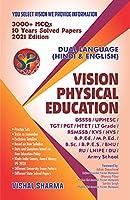 Vision Physical Education (DSSSB/UPHESC/TGT/PGT/HTET/LT Grade/RSMSSB/KVS/NVS/B.P.Ed./M.P.Ed./B.Sc./B.P.E.S./BHU/RU/LNIPE/DU/Army School) - Dual Language (Hindi & English)
