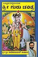 Shree Guru Charithre