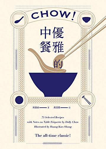 Chow!: Secrets of Chinese Cooking Cookbook