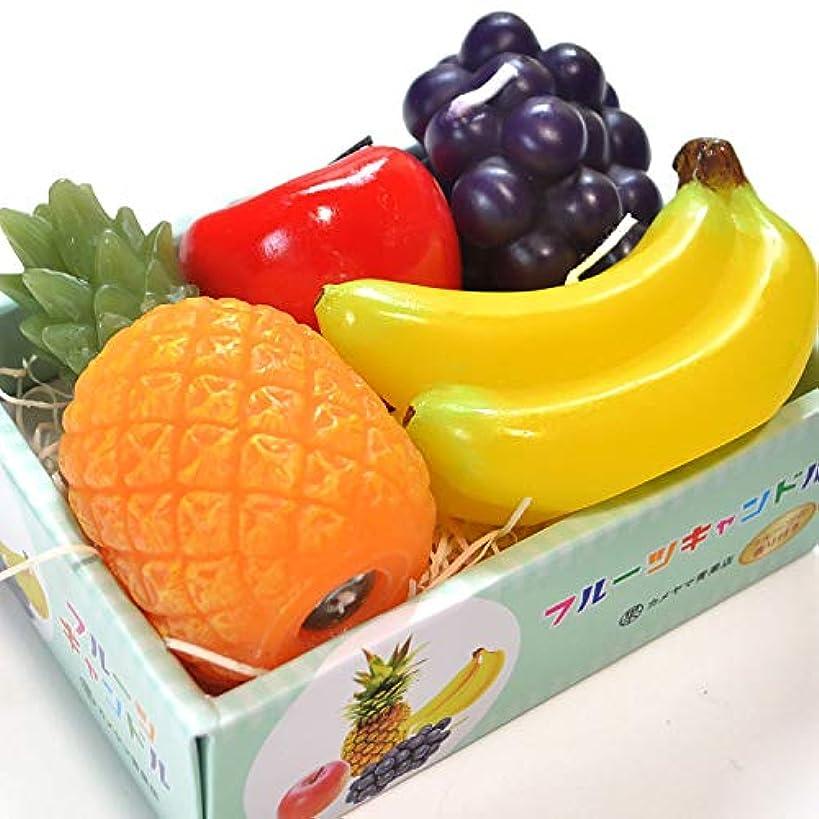 ずらす並外れて秘書「フルーツ詰め合わせキャンドル」フルーツの香り付き