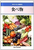 食べ物 (東京大学公開講座 (41))