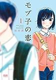 モブ子の恋 1巻 (ゼノンコミックス)