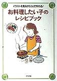 お料理したい子のレシピブック―イラストを見ながら1人で作れる!
