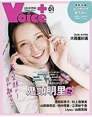 VOICE+ vol.1 (コスミックムック)