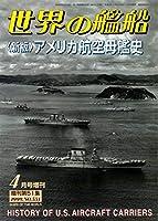〔新版〕アメリカ航空母艦史 (世界の艦船 1999.4.増刊 No.551)
