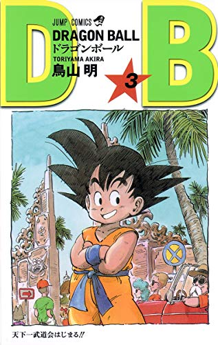DRAGON BALL 3 (ジャンプコミックス)の詳細を見る