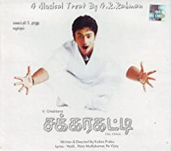 tamil original audio cd