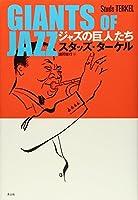 ジャズの巨人たち