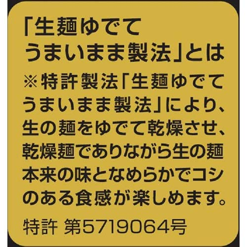 9位東洋水産『マルちゃん正麺カップ焼そば』