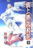 雲上楼閣綺談 3 (ノーラコミックスPockeシリーズ)