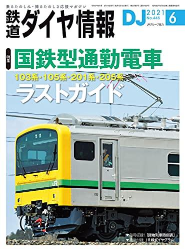 鉄道ダイヤ情報 2021年 06月号 [雑誌]