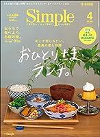 月刊Simple2021年4月号
