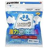 HAKUBA 強力乾燥剤 キングドライ KMC-33