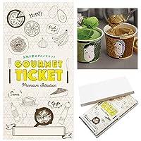 【 お取り寄せ グルメ チケット 】( 引換券 ・ ギフト券 ) 宇治園 抹茶とほうじ茶のアイス