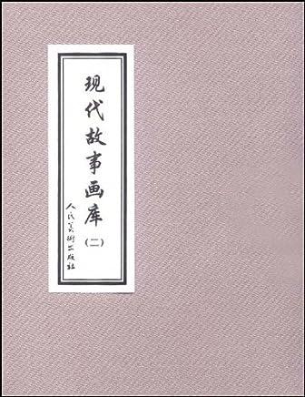 现代故事画库2(共8册)