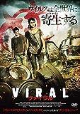 ヴァイラル[DVD]