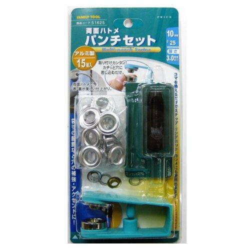 ファミリーツール(FAMILY TOOL) 両面ハトメ パンチセット 10mm(#25) アルミ製 15組入 51625