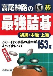 囲碁高尾紳路の最強詰碁初級・中級・上級
