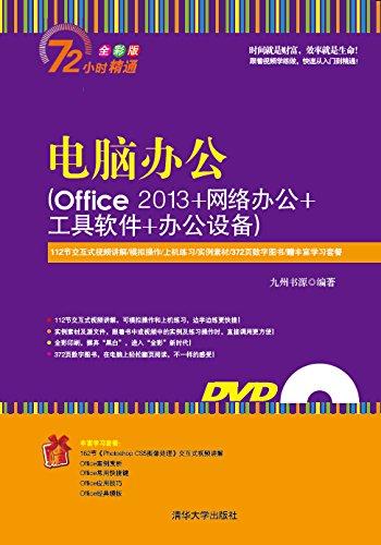 コンピューターオフィス(オフィス2013+ネットワークオフィス+ツールソフトウェア+オフィス機器)(72時間熟練)