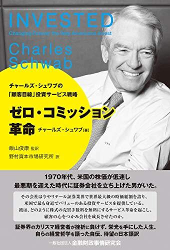 ゼロ・コミッション革命―チャールズ・シュワブの「顧客目線」投資サービス戦略