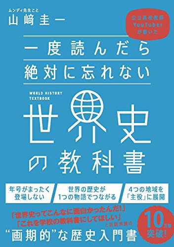 SBクリエイティブ『一度読んだら絶対に忘れない世界史の教科書』