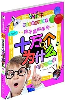 The kid is the most curious of 100,000 why(living small question mark)-Chinese children grow up to necessarily study series (Chinese edidion) Pinyin: hai zi zui hao qi de shi wan ge wei shen me ( sheng huo xiao wen hao )-- zhong guo er tong cheng zhang bi du shu xi lie