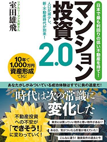 日本で最も利回りの低い不動産を持て!マンション投資2.0