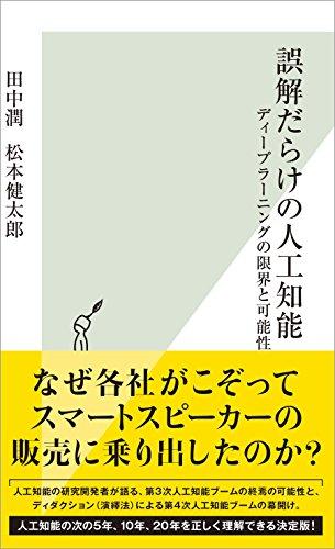 誤解だらけの人工知能~ディープラーニングの限界と可能性~ (光文社新書)