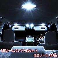 LED ルームランプ 日産 ノート E11系 6点 フルセット E11 NE11 室内灯 NISSAN NOTE ライダー/Vパッケージ