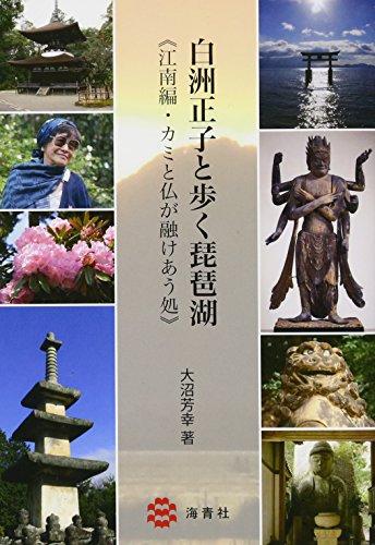 白洲正子と歩く琵琶湖: 江南編・カミと仏が融けあう処