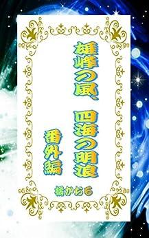 [橘かおる]の雄峰の風、四海の明浪 番外編 聖帝シリーズ (ボーイズラブ)