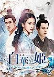 白華の姫~失われた記憶と3つの愛~ DVD-SET2[DVD]