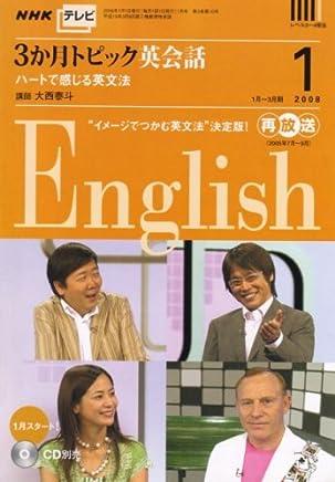 NHK テレビ3か月トピック英会話 2008年 01月号 [雑誌]