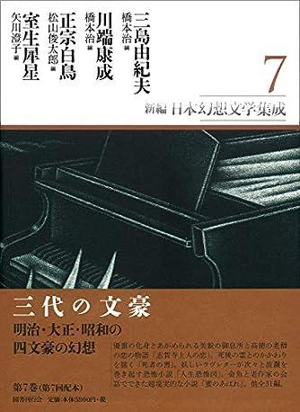 新編・日本幻想文学集成 第7巻