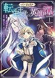 ハーシェリク 転生王子の英雄譚(コミック) 分冊版 : 3 (モンスターコミックスf)