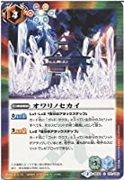 【シングルカード】オワリノセカイ(BS34-071) - バトルスピリッツ [BS34]烈火伝 第4章 (C)