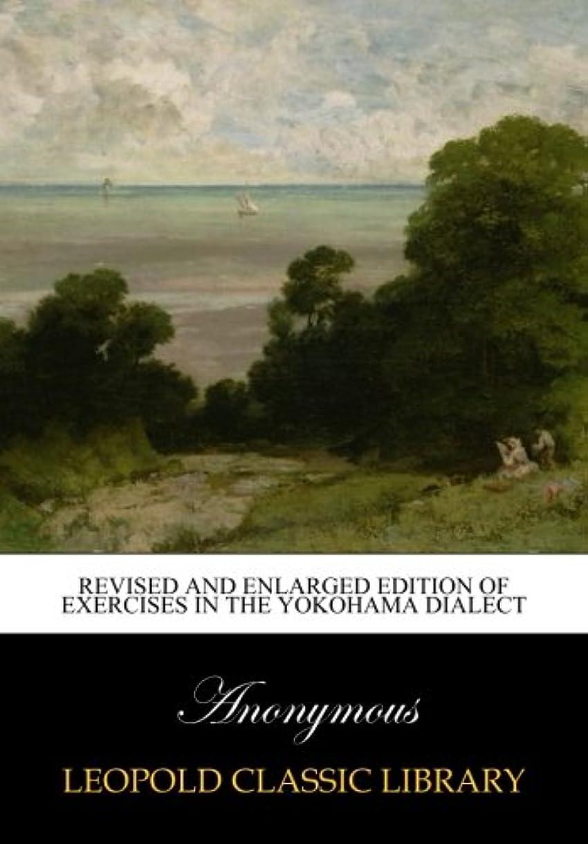 キャンプダブルノーブルRevised and enlarged edition of exercises in the Yokohama dialect