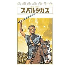 """スパルタカス (字幕版)"""""""
