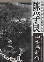 陈师曾-中国近现代名家作品选粹/书籍/绘画/国画赏析
