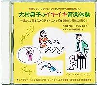 CD 大村典子のイキイキ音楽体操〜懐かしい日本のメロディーにノッて体を動かし元気になろう! / アレグロ&サンプリンティング