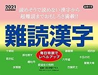 トライエックス 難読漢字 2021年 カレンダー 卓上 CL-613