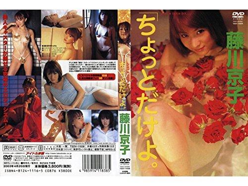 DVD>藤川京子:ちょっとだけよ。 (<DVD>)