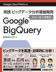 Google Cloud Platform 実践ビッグデータ分析基盤開発 ストーリーで学ぶ Google BigQuery